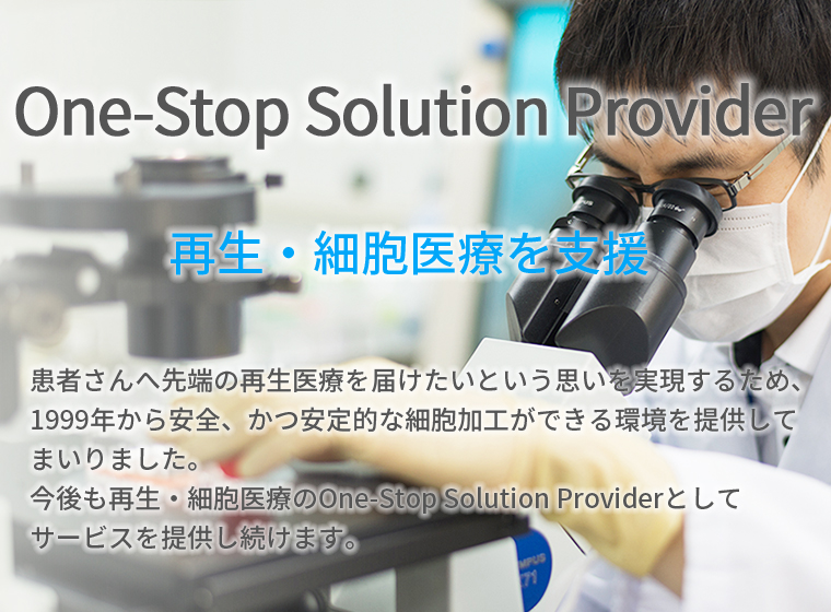 One Stop Solution Provider 再生・細胞医療を支援